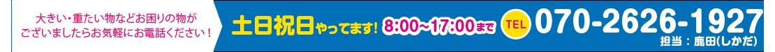 須坂市インターすぐそばの、無料回収・リサイクル・不燃ゴミ・不用品回収・トイレットペーパーがもらえる!片付けの強い味方「かたづけナイト」まで大きい・重たい物などのお困りものがございましたらお気軽にお電話ください!