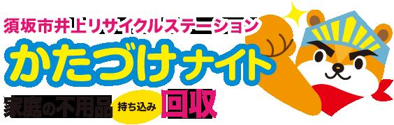 須坂市インターすぐそばの、無料回収・リサイクル・不燃ゴミ・不用品回収・トイレットペーパーがもらえる!片付けの強い味方「かたづけナイト」ゴミ屋敷の片付け