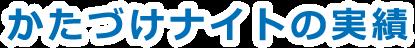 須坂市インターすぐそばの、回収・リサイクル・不燃ゴミ・不用品回収・トイレットペーパーがもらえる!片付けの強い味方「かたづけナイト」実績